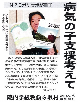 山陽新聞記事「病気の子の支援を考えて」