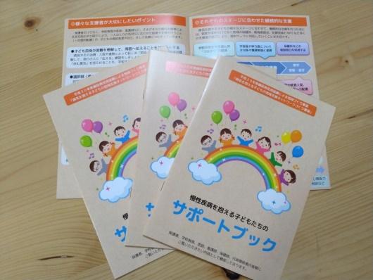岡山県備前県民局と協働で制作した「慢性疾病を抱える子どもたちのサポートブック」