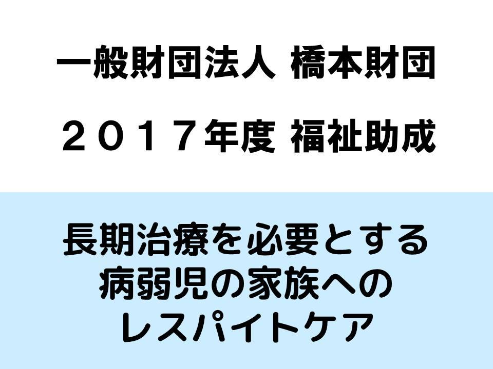 橋本財団の助成事業「長期治療を必要とする病弱児の家族へのレスパイトケア」が採択されました。