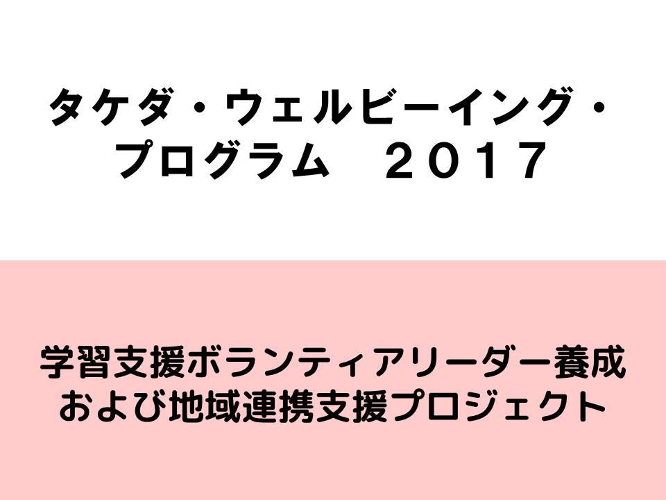 タケダ・ウェルビーイング・プログラム2017として採択