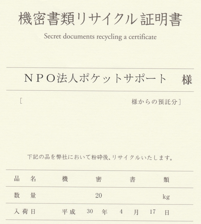 機密文書を粉砕処理しました | 認定NPO法人ポケットサポート