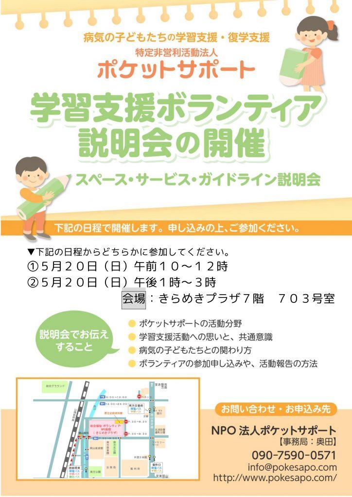 5月20日ポケットサポート新規ボランティア説明会
