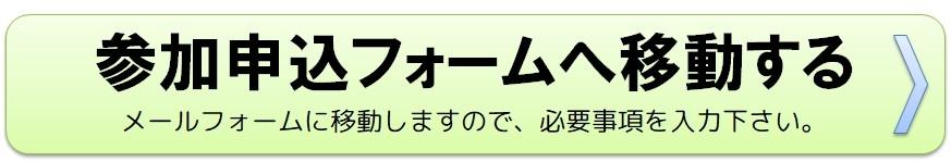 副島先生講演会の申込フォームへ移動する