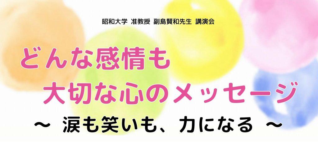 副島賢和先生講演会「どんな感情も大切な心のメッセージ」~涙も笑いも、力になる~