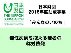 日本財団の助成事業として採択されました