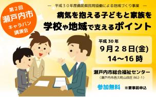 県民局協働事業-瀬戸内市キャラバン講演会