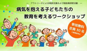 病気を抱える子どもたちの教育を考えるワークショップ