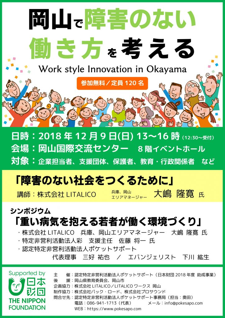 岡山で障害のない働き方を考える