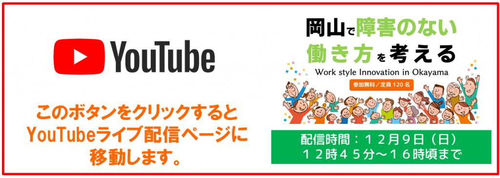 岡山で障害のない働き方を考えるYoutube配信