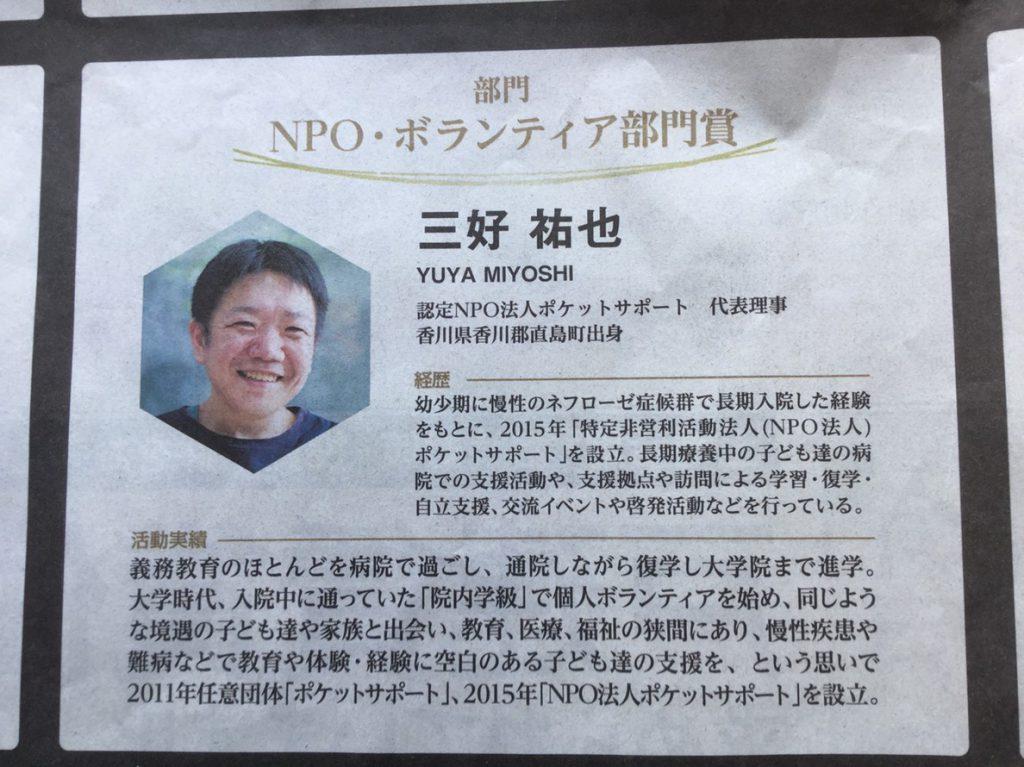 山陽新聞2018年11月18日朝刊掲載