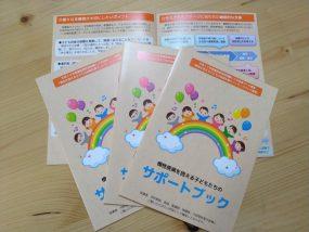 慢性疾病を抱える子どもたちのサポートブック完成