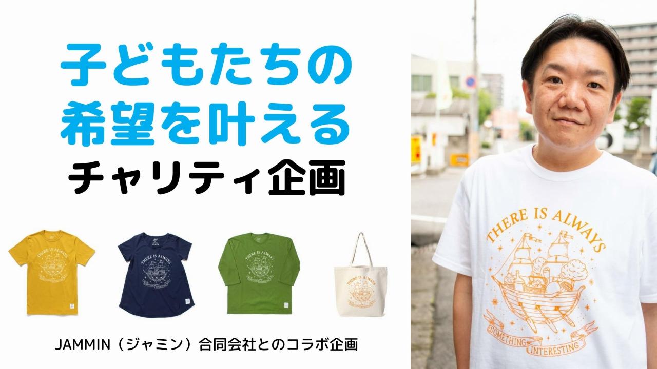 期間限定販売のチャリティTシャツキャンペーン