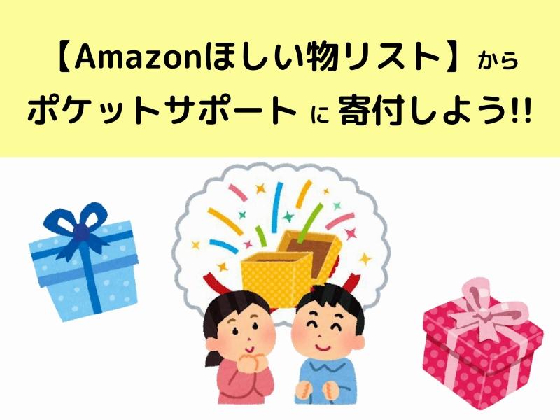 amazon(アマゾン)ほしい物リストからポケットサポートに現物を寄付しよう