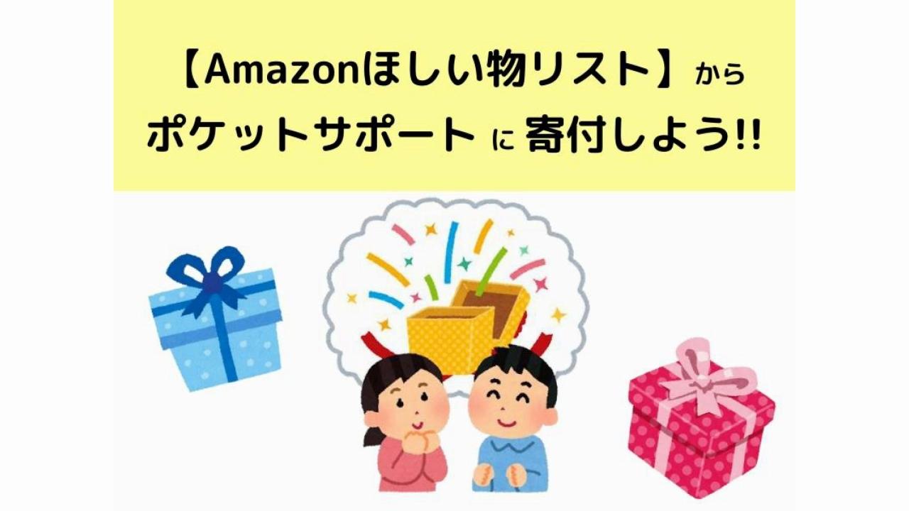 amazonほしい物リストから現物寄付