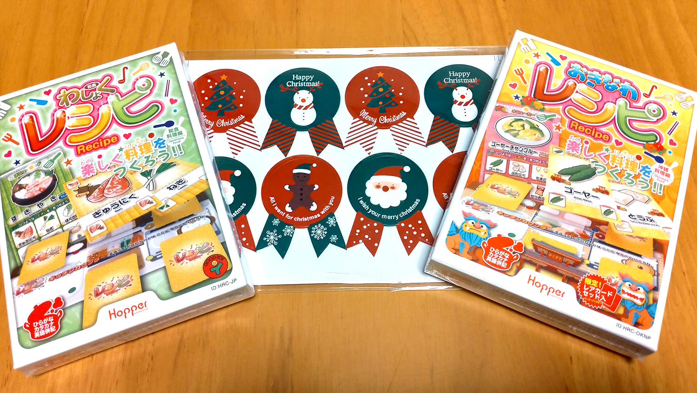 amazon現物寄付からクリスマスプレゼントが届く