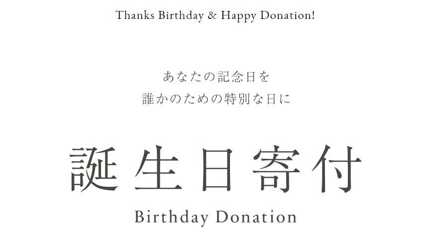 誕生日寄付でポケットサポートを応援