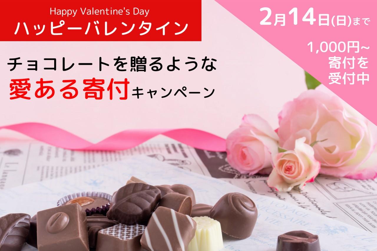 バレンタイン寄付キャンペーン2021