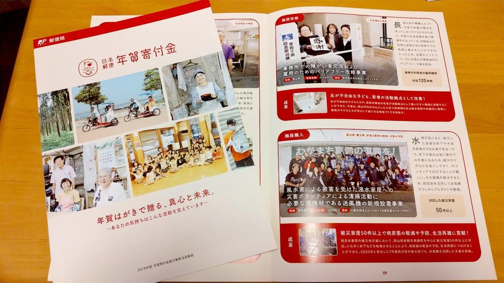日本郵便2018年度年賀寄付金配分事業活用事例に掲載